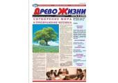 Второй выпуск газеты по учению Аркадия Петрова «Древо Жизни» - путь к себе № 2, февраль 2008
