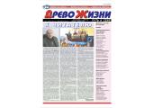 """Альманах - путешествие по учению """"ДРЕВО ЖИЗНИ"""""""