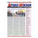 Самый первый выпуск  газеты по учению Аркадия Петрова «Древо Жизни» - путь к себе № 1, январь 2008