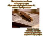 Методическое пособие - занятие шестое «Сознание, как экран восприятия и реализации предвечной информации»