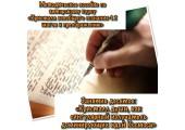 Методическое пособие - занятие десятое «Кристалл Души, как сингулярный излучатель доминирующих идей Космоса»