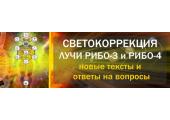 СВЕТОКОРРЕКЦИЯ ОРГАНИЗМА ЧЕРЕЗ КЛЕТОЧНЫЕ ОРГАНЕЛЛЫ. ЛУЧИ РИБО-3 И РИБО-4