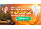 Регистрация на вебинар Аркадия Петрова 28 декабря 2019 года в 11.00 (МСК)