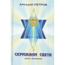 """Аркадий Петров """"Скрижали Света. Логос творения"""", том 3 (от 3 экземпляров)"""