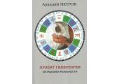 """Аркадий Петров """"Проект Гиперборея. Метафизика реальности"""", том 1, М.- 2019 (мягкая обложка, прошитый переплёт)"""