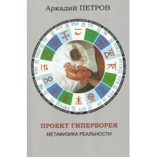 """ИЗДАНИЕ 2-ое!!! """"Проект Гиперборея. Метафизика реальности"""" А. Петров, том 1, М.- 2020, издание 2-е дополненное (мягкая обложка, 416 стр.)"""