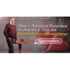 Нормирование работы сердца. Запись вебинара Аркадия Петрова от 29 августа 2020 года