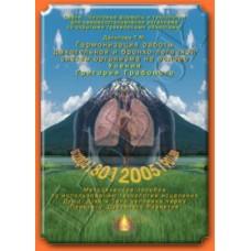 Гармонизация работы дыхательной и бронхо-лёгочной системы организма на основе учения Григория Грабового. Т.М. Данилова, 2005.