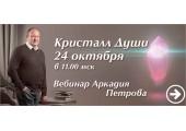 КРИСТАЛЛ ДУШИ. Запись вебинара Аркадия Петрова от 24 октября 2020 года