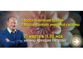 Нормирование ситуации с коронавирусом. Восстановление зрения и восстановление иммунной системы человека, запись вебинара Аркадия Петрова от 21 марта 2020 года