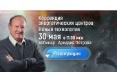 Коррекция энергетических центров, запись вебинара Аркадия Петрова от 30 мая 2020 года