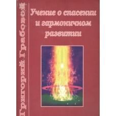 """Г. Грабовой """"Учение о спасении и гармоничном развитии"""""""