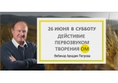 Практические действия первозвуком творения ОМ. Запись вебинара Аркадия Петрова от 26 июня 2021 г.