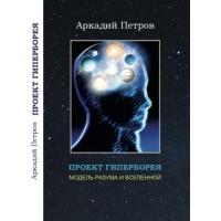 В продажу поступили новинки - долгожданные книги Аркадия Петрова!