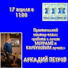 ЛУЧ МОУРОМЕ. КАРБУЛОВЫЙ ЛУЧ, запись мастер-класса Аркадия Петрова от 17 апреля 2021 г.