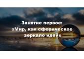 Методическое пособие - занятие первое «Мир, как сферическое зеркало идей»