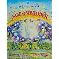 """В продажу поступила долгожданная книга Екатерины Цветочек """"Бог и Человек""""!"""