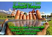 Регистрация на вебинар Аркадия Петрова 27 февраля 2021 года в 11.00 (МСК)