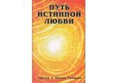 Путь Истинной Любви. Сантош и Оксана Тумадин, М.- 2010 г.(второе издание) в 2-х томах.