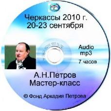 Мастер-класс А. Н. Петрова, Черкассы, 20-23 сентября 2010 г., audio mp3 7 часов
