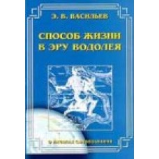 Способ жизни в эру Водолея. Э.В. Васильев. 2004.