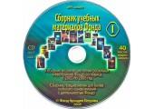 Сборник № 1 семинаров и встреч с Аркадием Петровым. CD-MP3, до 2002-2005 годов.