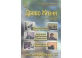 """№ 8 - 2006 - Здоровье без лекарств. ( киножурнал """"ДРЕВО ЖИЗНИ"""" - № 8 - 2006)"""