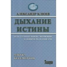"""А. Клюев """"Дыхание Истины"""", М. 2008 г."""