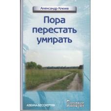 """А. Клюев """"Пора перестать УМИРАТЬ"""", М. 2007 г."""