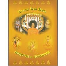Притчи и истории - книга 1, Шри Сатья Саи Баба, 2002.