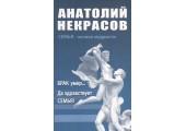 Брак умер да здравствует семья. Семья - начало мудрости. А. Некрасов, 2007.
