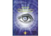 Числовая Аптечка. Зрение. Профилактика и восстановление. Т.М. Данилова, 2005.