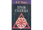 Храм Солнца. Книга 3. В.Н.Мороз. 2003.