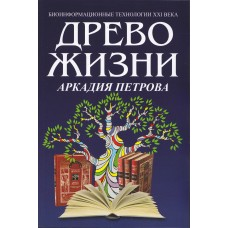 "НОВИНКА!!! Книга - подарок для записей с логотипом ""ДРЕВО ЖИЗНИ"", 390 стр."